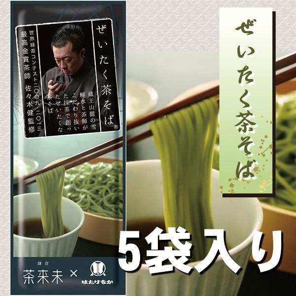 ぜいたく 茶そば (贅沢茶そば) 200g×5パック (天竜抹茶使用 乾麺 )