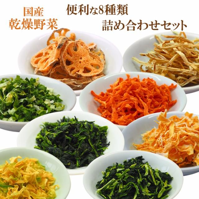 乾燥野菜 国産 8種類セット 干し野菜 長期保存食