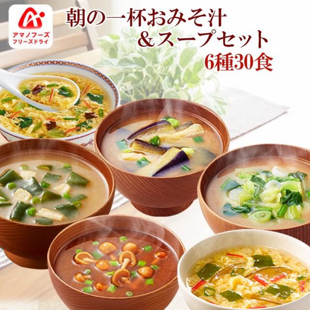 フリーズドライ 朝の一杯おみそ汁 スープ 6種たっぷり30食 アソートセット インスタント 即席 非常食 海外土産 ギフト