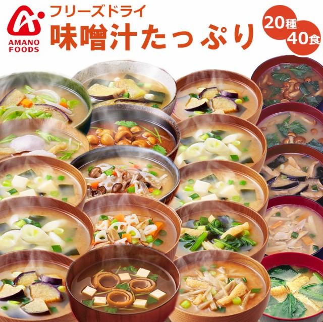 アマノフーズ フリーズドライ たっぷりお味噌汁 20種類40食セット