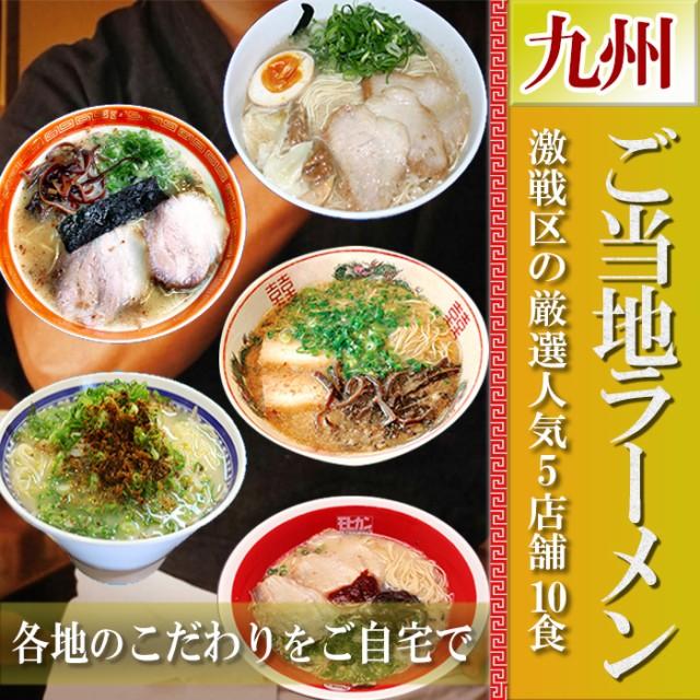 ご当地ラーメン 激戦区九州の厳選 5店舗10食セット お試しセット