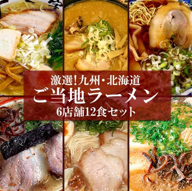 ご当地ラーメン 九州&北海道ご当地ラーメン6店舗12食 お試しセット