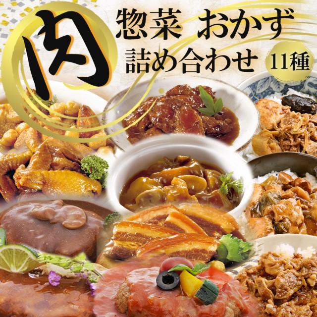 レトルト食品 惣菜 肉のおかず詰め合わせ11種セット