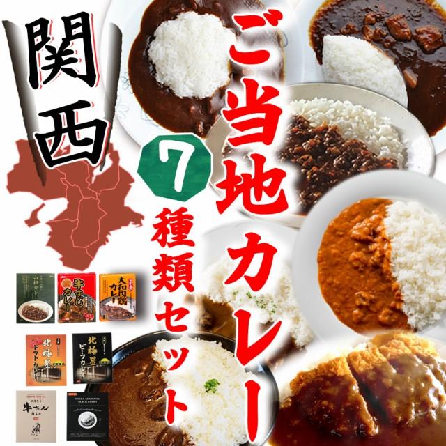 ご当地カレー 関西 7種類セット 名物店 お試しセット アソートセット レトルト食品 お土産 非常食 保存食 ギフト