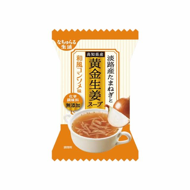 化学調味料無添加 フリーズドライ 淡路のたまねぎと生姜のスープ 9.5gX10個