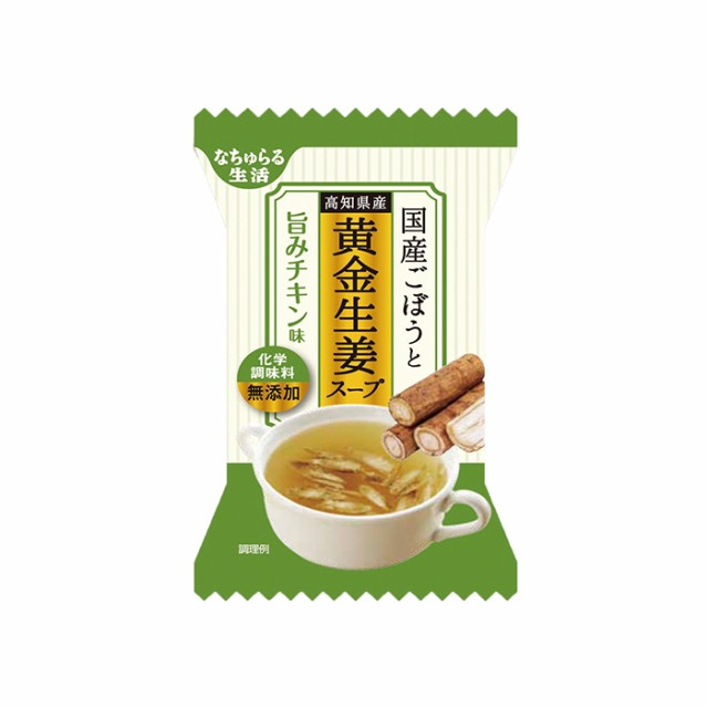 化学調味料無添加 フリーズドライ ごぼうと生姜のスープ 9gX10個 (高知県産 黄金生姜 使用)イ