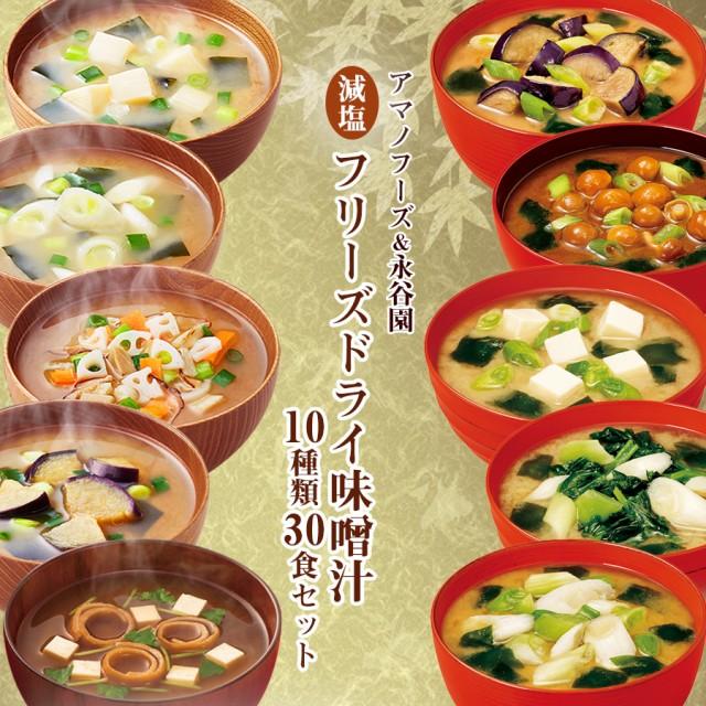 フリーズドライ お味噌汁 減塩 10種類30食 詰め合わせセット お試し 永谷園 アマノフーズ