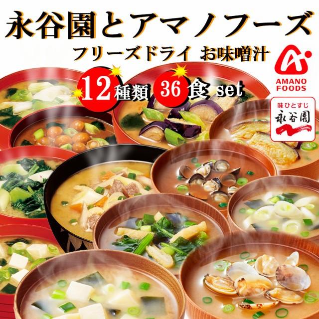 フリーズドライ味噌汁 あさげの永谷園とアマノフーズの12種類36食アソートセット