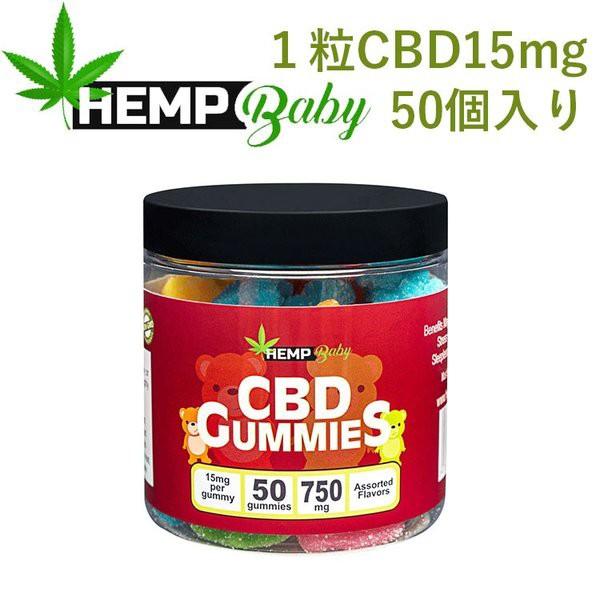 【ポイント15倍】CBDグミ HEMPBaby CBD15mg 50個 CBD750mg含有 快眠 生活リズム 睡眠 サプリ ぐっすり 朝スッキリ