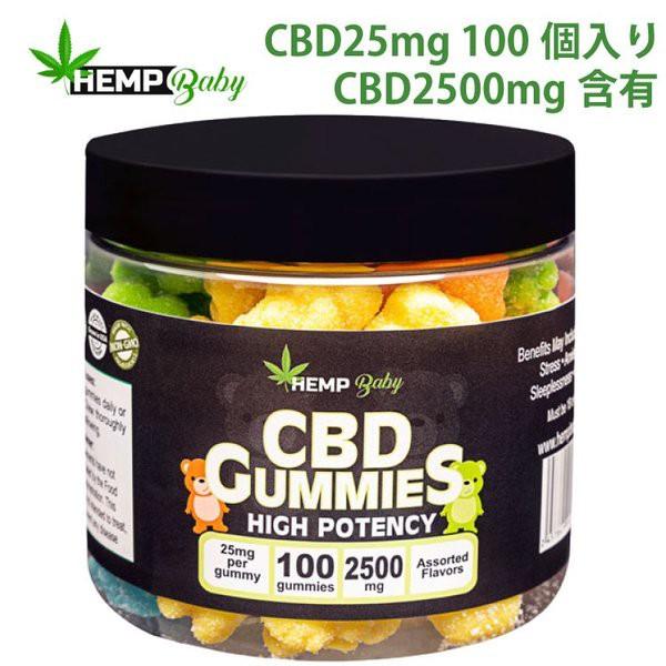 【ポイント15倍】CBDグミ HEMPBaby CBD25mg 100個 CBD2500mg含有 快眠 生活リズム 睡眠 サプリ ぐっすり 朝スッキリ