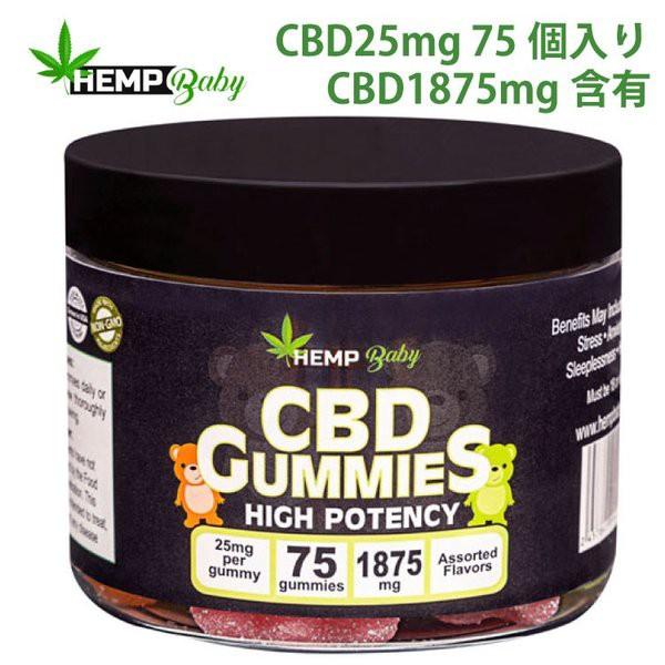 CBDグミ HEMPBaby CBD25mg 75個 CBD1875mg含有 快眠 生活リズム 睡眠 サプリ ぐっすり 朝スッキリ