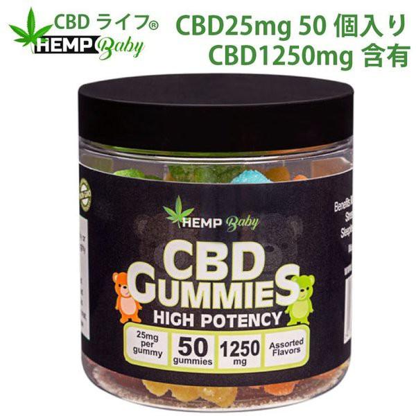 CBDグミ HEMPBaby CBD25mg 50個 CBD1250mg含有 快眠 生活リズム 睡眠 サプリ ぐっすり 朝スッキリ
