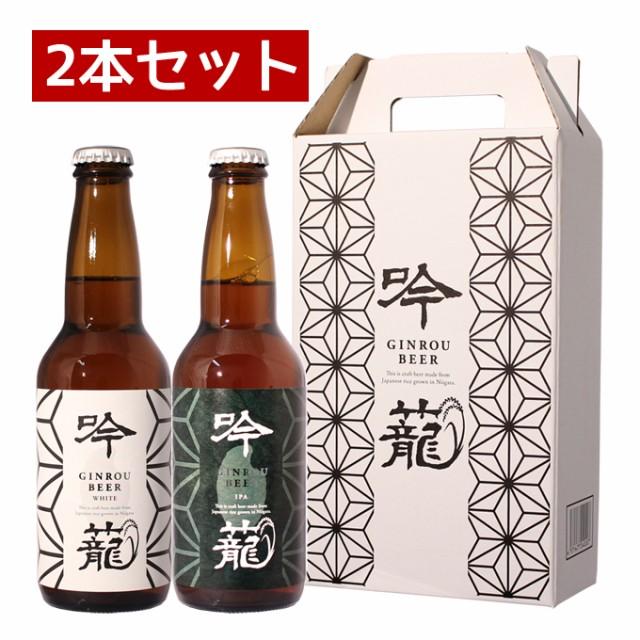 ポイント消化 胎内高原ビール2種飲み比べ 2本セット(IPA 1本、ホワイト 1本) 330ml×2本≪専用ボックス付≫※ギフト包装不可
