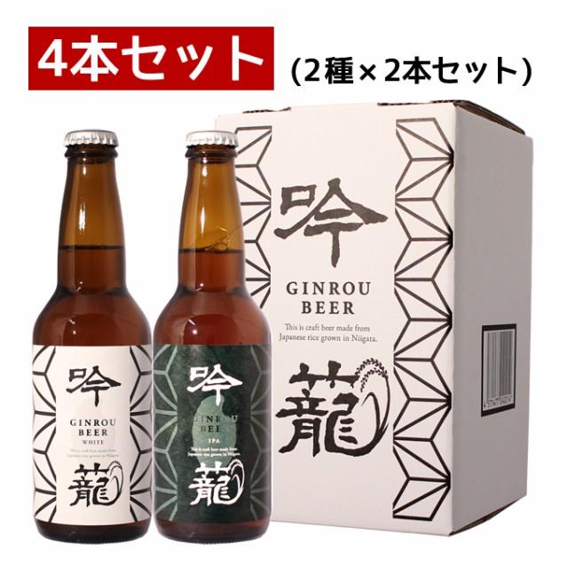 胎内高原ビール 吟籠 2種飲み比べ 4本セット(IPA 2本、ホワイト 2本)330ml×4本≪専用ギフトボックス付≫地ビール ※ギフト包装不可