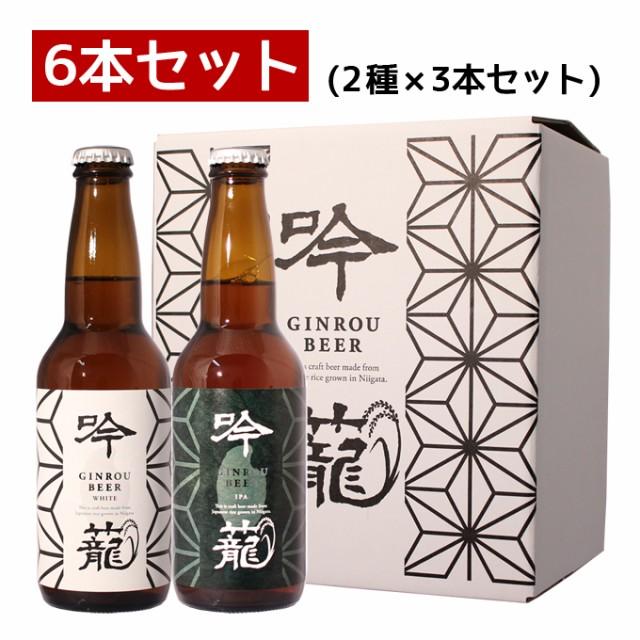 胎内高原ビール 吟籠 2種飲み比べ 6本セット(IPA 3本、ホワイト 3本)330ml×6本≪専用ギフトボックス付≫ 地ビール ※ギフト包装不可