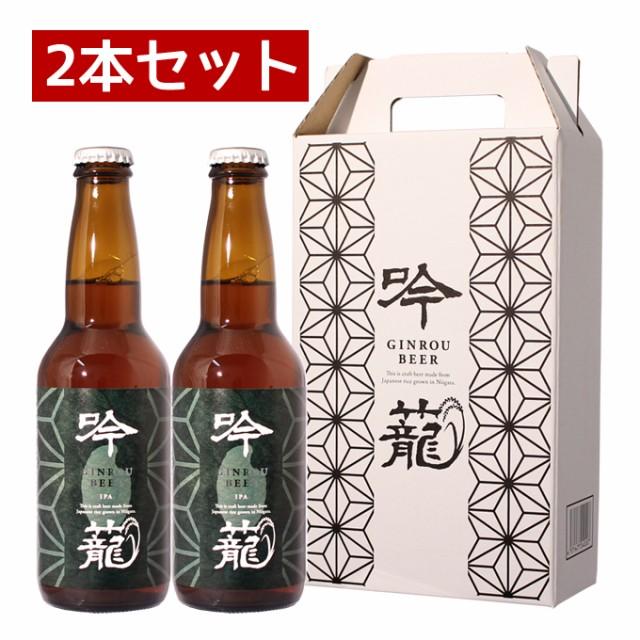 地ビール クラフトビール 胎内高原ビール 吟米IPA 2本セット 330ml×2本≪専用ギフトボックス付≫※ギフト包装不可