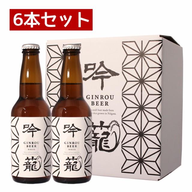 地ビール クラフトビール 胎内高原ビール 吟籠ホワイト 6本セット 330ml×6本 ギフト包装不可