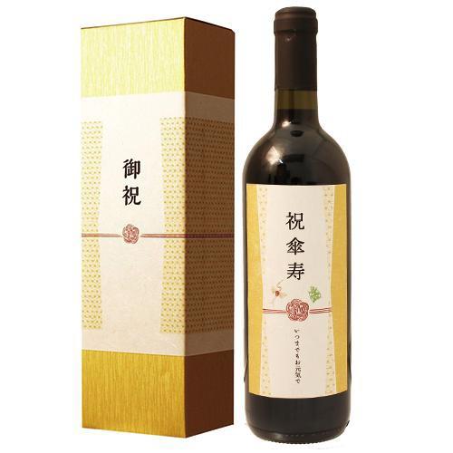 ≪傘寿祝い専用ワイン≫ 傘寿(80歳)に贈る、長寿祝い酒!傘寿祝い 赤ワイン 750ml [化粧箱入り] 【 ギフト 内祝い 退職祝い 結婚祝い