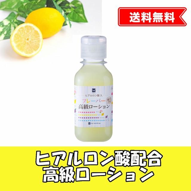 ヒアルロン酸入り フレバーローション レモン 送料無料 潤滑 エステ マッサージ