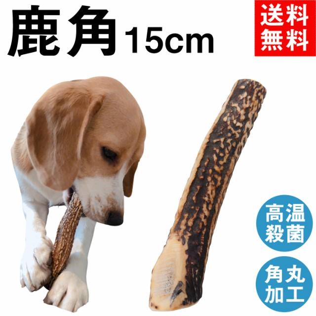 鹿の角 犬 おもちゃ 15cm 中型犬 無添加 おやつ エゾジカ 国産 鹿 角 ガム デンタルケア monolife