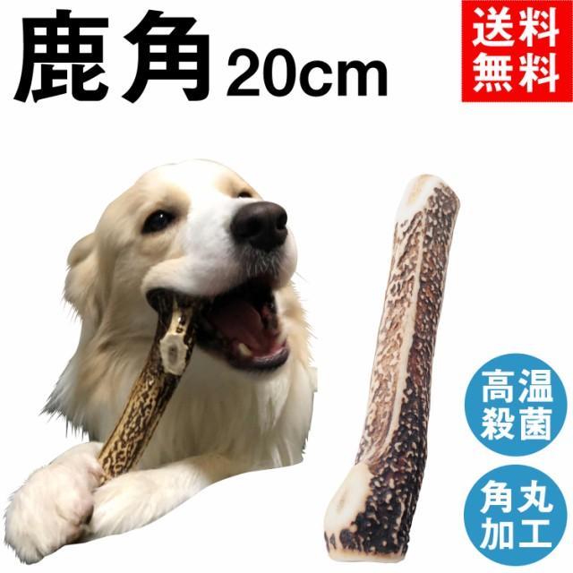 鹿の角 犬 おもちゃ 20cm 大型犬 無添加 おやつ エゾジカ 国産 鹿 角 ガム デンタルケア monolife