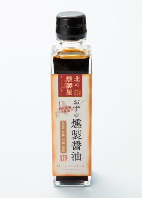燻製の香りかおる おずの燻製醤油 160g×1本《3〜7営業日以内に出荷(日・祝日を除く)》