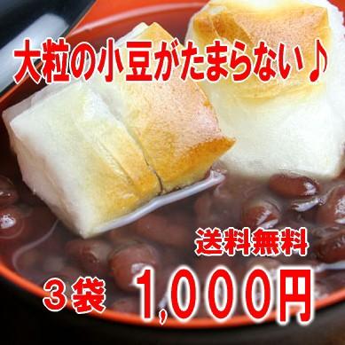 【送料無料】甘さひかえめであっさり『京風ぜんざい』 3パックセット おしるこ