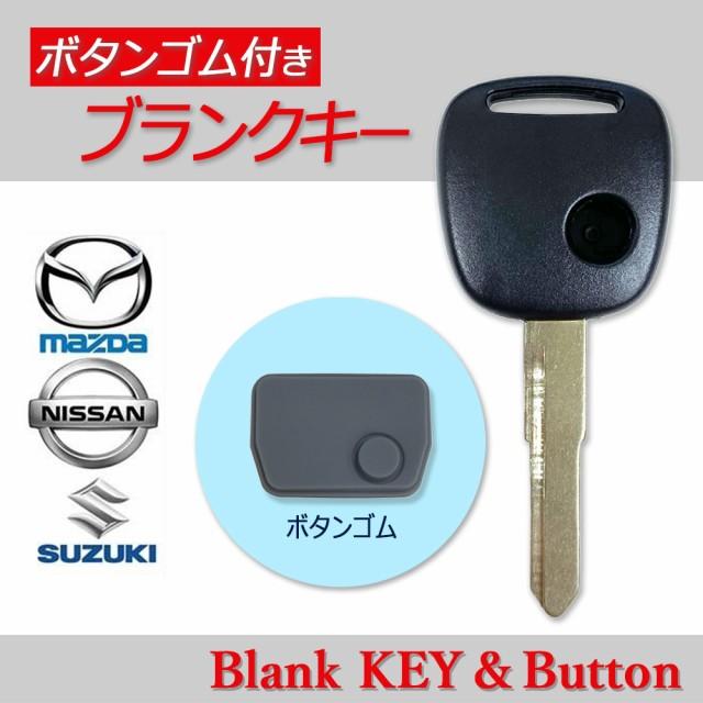 ボタンゴム 付き 高品質 ブランクキー スズキ ケイ Kei 車 対応 1穴 ワイヤレスボタン スペア キー カギ 鍵 割れ交換に 合鍵 業務用 キー