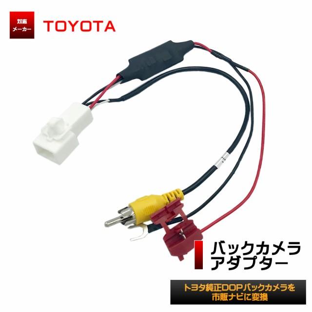 トヨタ ダイハツ 【 NSDN-W59 】 バックカメラ 変換 アダプター 接続 ケーブル ハーネス RCA003T 同機能製品
