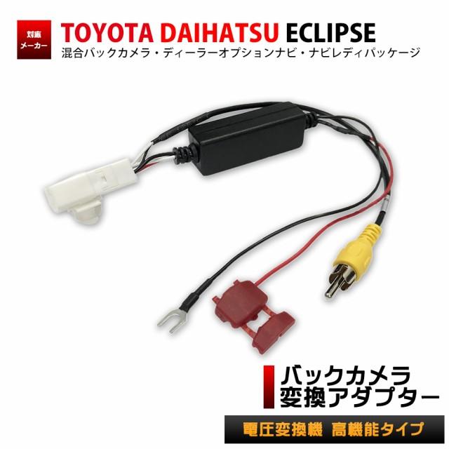 トヨタ ダイハツ 【 NHZD-W62G 】 バックカメラ 変換 アダプター 接続 ケーブル ハーネス RCA003T 同機能製品 電圧変換機 高機能タイプ