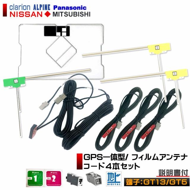 アルパイン 2011年モデル VIE-X08V GPS一体型 フィルムアンテナ & コード 4本 セット 地デジ L型 GT13 クリーナー付き