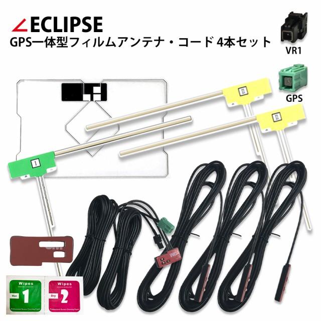 イクリプス 2014年【 AVN-SZX04i 】 GPS一体型 フィルムアンテナ & コード 4本 セット 地デジ L型 VR1 クリーナー付き