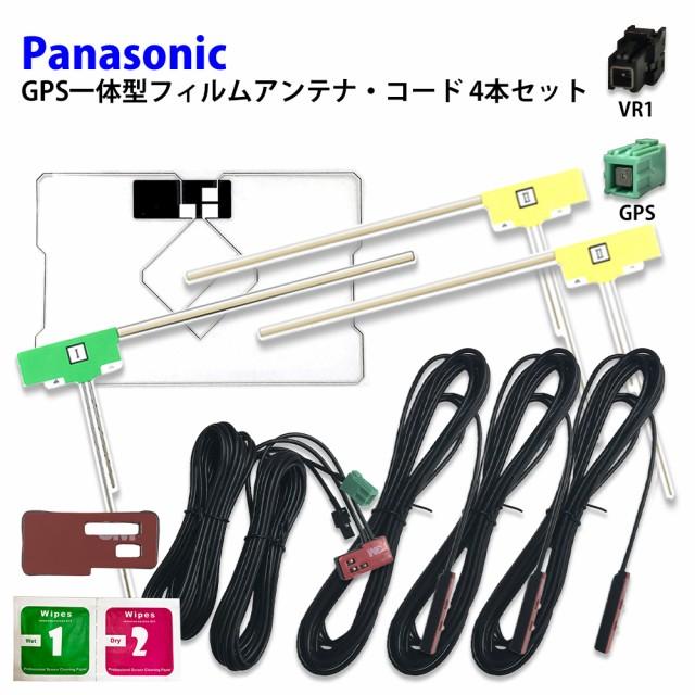 パナソニック GPS一体型 フィルムアンテナ & コード 4本 セット 地デジ L型 VR1 クリーナー付き