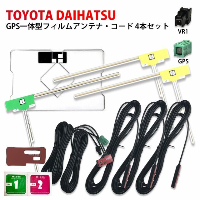 トヨタ ディーラーオプション 2008年【 NHZT-W58 】 GPS一体型 フィルムアンテナ & コード 4本 セット 地デジ L型 VR1 クリーナー付き