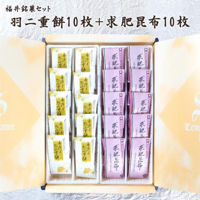 福井伝統銘菓セット 羽二重餅(白)10枚+求肥昆布10枚