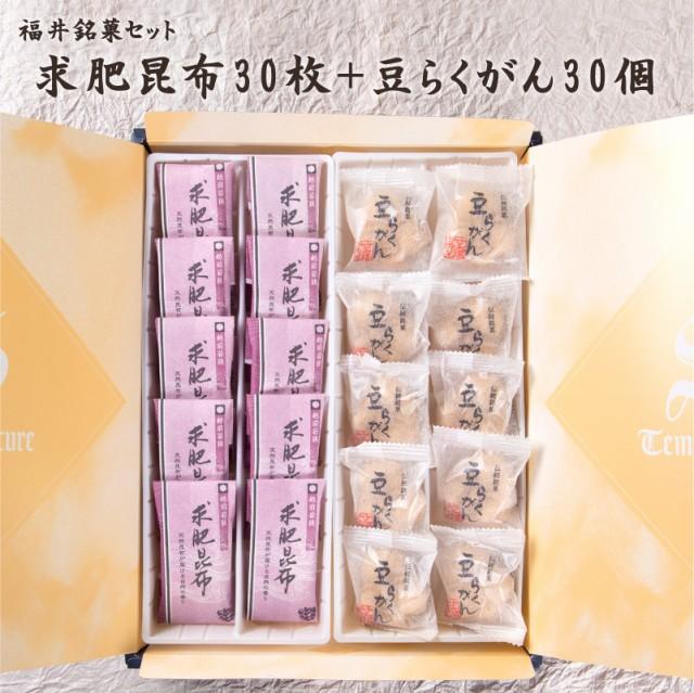 福井敦賀の伝統銘菓セット(豆らくがん30個+求肥昆布30枚)