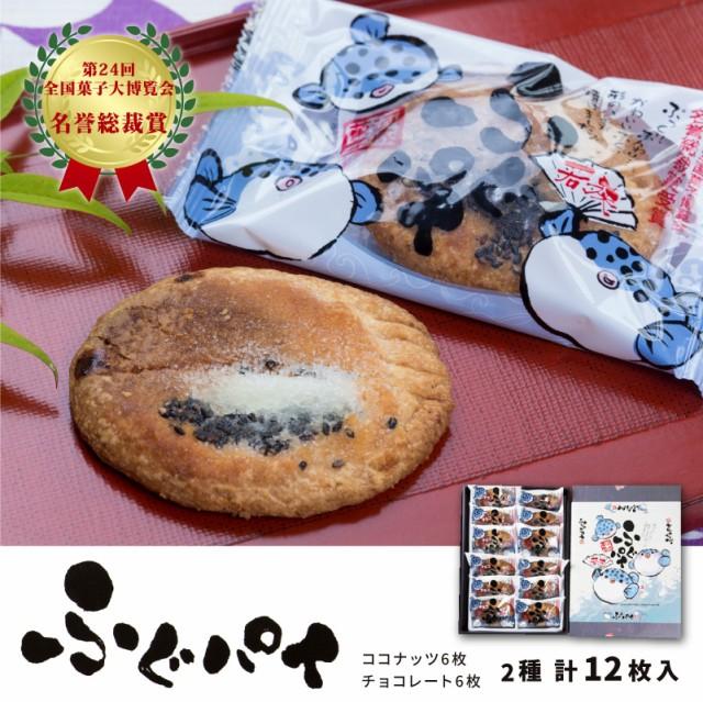 若狭ふぐモチーフの福井敦賀銘菓 ふぐパイ 12枚入り(ココナッツ6枚+チョコ6枚)