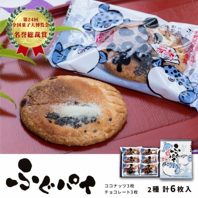 若狭ふぐモチーフの福井敦賀銘菓 ふぐパイ 6枚入り(ココナツ3枚+チョコ3枚)