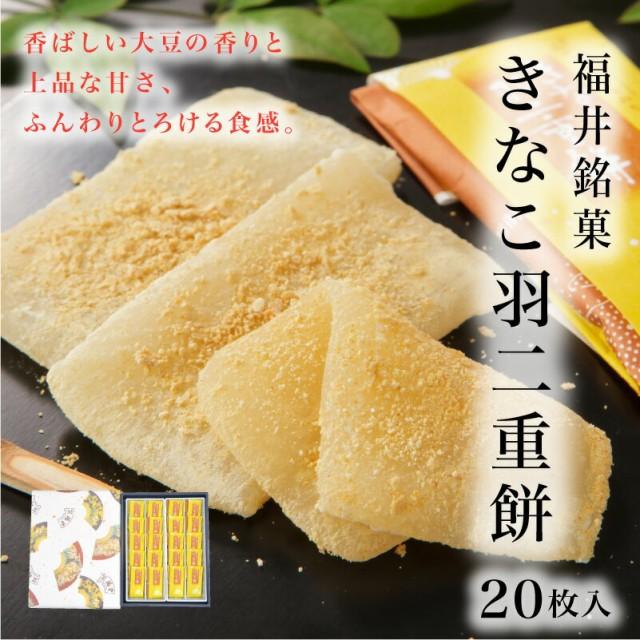 大人気!ふんわりとろける 福井銘菓 羽二重餅 きなこ(20枚入り)