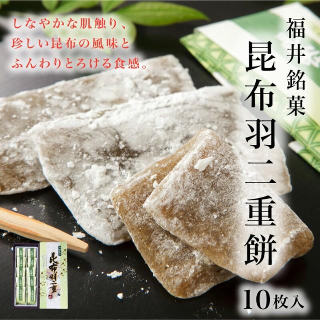 珍しい昆布の風味の福井銘菓 羽二重餅 昆布(10枚入り)