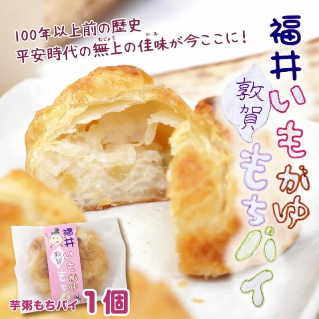 いもがゆもちパイ(1個)[芋粥/羽二重餅/お菓子/おやつ]