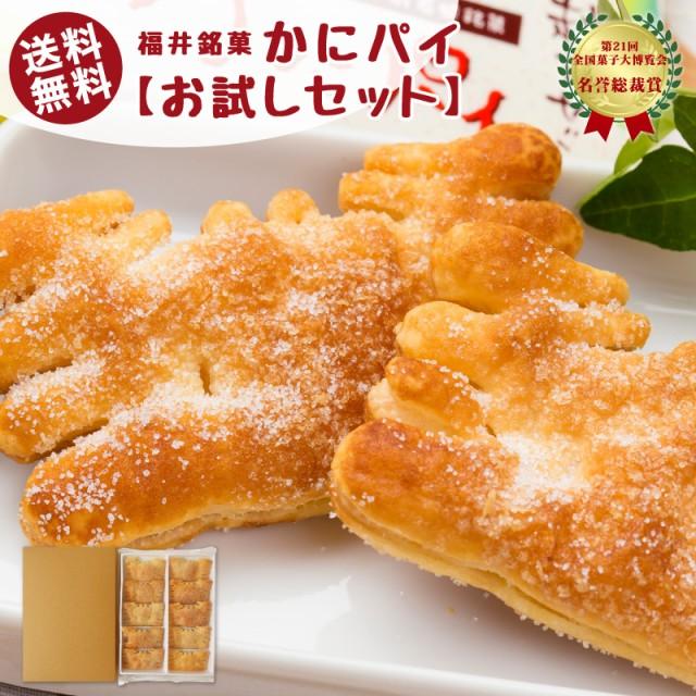 【送料無料】福井銘菓 かにパイお試しセット(10個入り)[セイコガニ/お菓子/おやつ]ゆうパケット