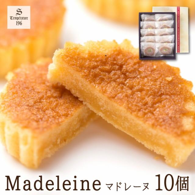 しっとりやわらか マドレーヌ(10個入り) [手作り/焼き菓子/スイーツ/ギフト/贈り物/おやつ/手土産]