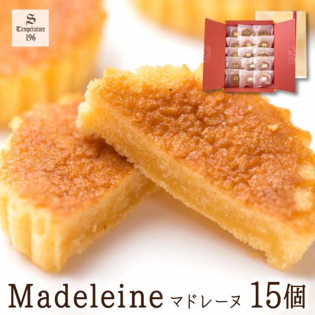 しっとりやわらか マドレーヌ(15個入り) [手作り/焼き菓子/スイーツ/ギフト/贈り物/おやつ/手土産]