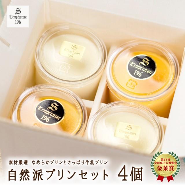 プリンセット(4個入り)(なめらかプリン2個+牛乳プリン2個) [手作り/洋菓子/スイーツ/ミルクプリン/ギフト/贈り物] 冷蔵配送