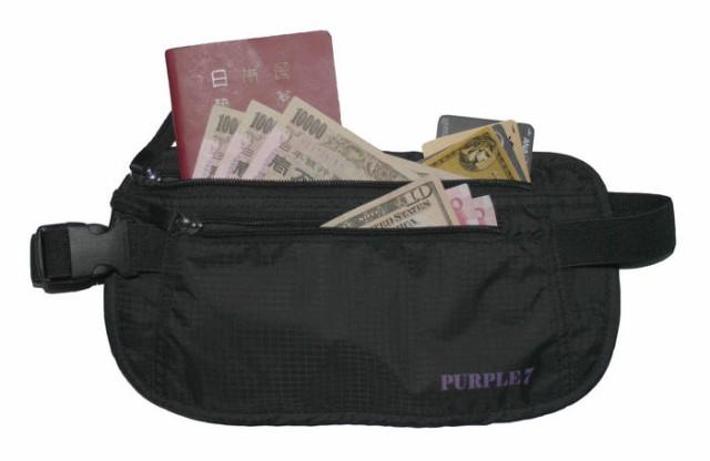 【送料無料】セキュリティポーチ マネーベルト パスポートや現金などの貴重品収納に 超軽量