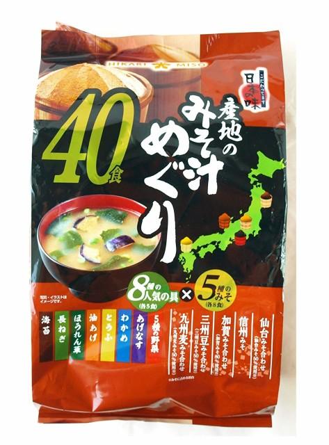 ひかり味噌 ひかり味噌 産地のみそ汁めぐり 40食 袋入× 1個 惣菜、即席みそ汁、吸い物