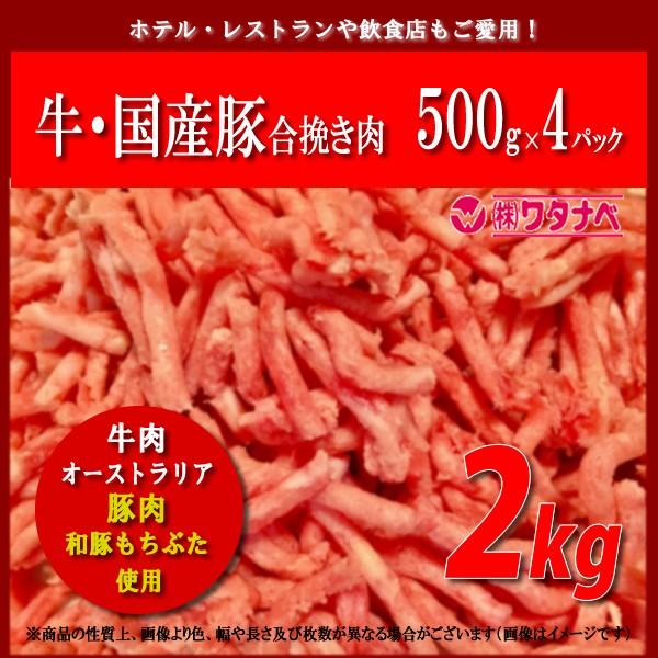 冷凍 牛豚合挽き肉 500g×4パック 計2kg 牛肉:海外・豚肉:国産使用 真空パック 餃子やハンバーグにも 豚ミンチ 牛ミンチ 挽き肉 ひき肉