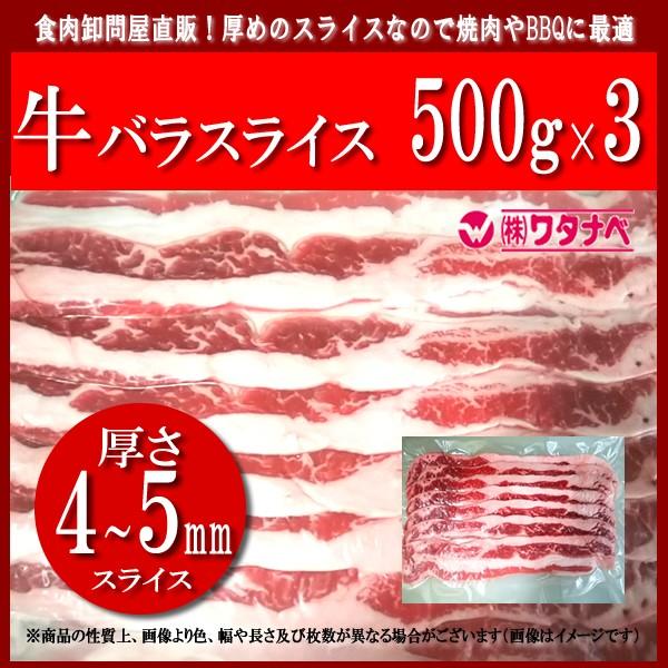 冷凍 牛バラ スライス (500g×3パック) 計 1.5kg 厚めのスライス、焼肉やバーベキューに 炒め物にも 牛肉 真空パック 小分け カルビ