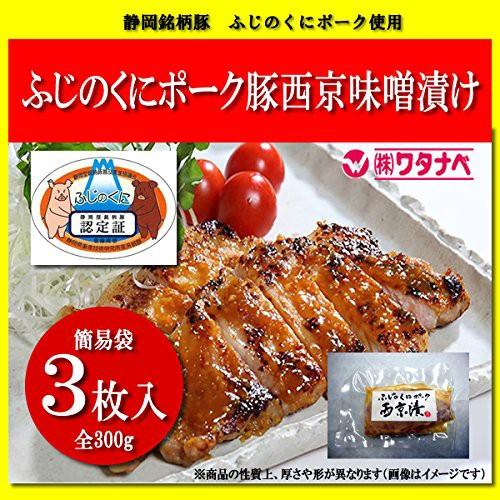 冷凍 静岡銘柄豚 ふじのくに いきいきポーク 西京味噌 とん漬け 3枚入 計300g 1枚ずつ個包装にしてお届け 豚味噌漬け